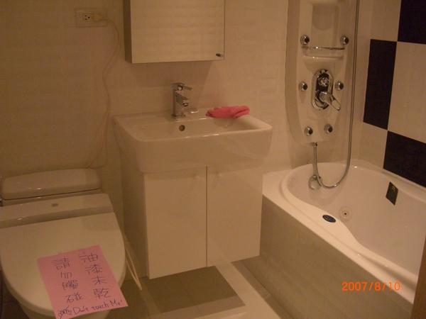 主臥室的廁所