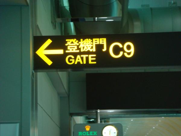 要登機囉!