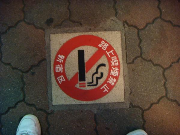 """日本每一個地區的地上都能看到這個""""禁止路上行走抽煙""""..做得不錯.."""