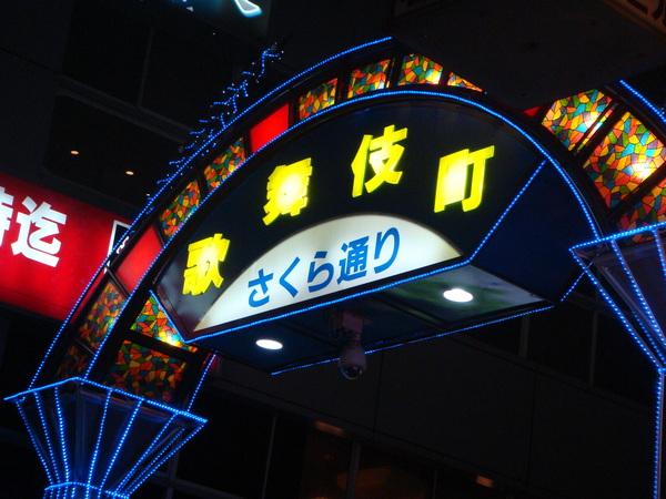 歌舞技町..很像..台北的六條通、七條通的感覺..