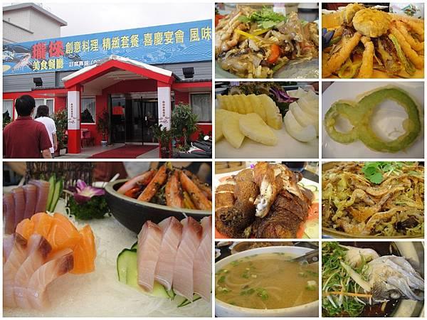 民宿外包的瓏徠餐廳-中餐