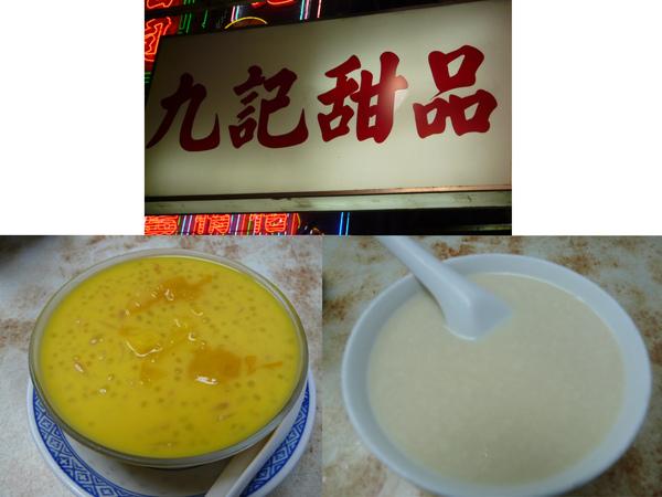 九記甜品~楊枝甘露~超好吃~