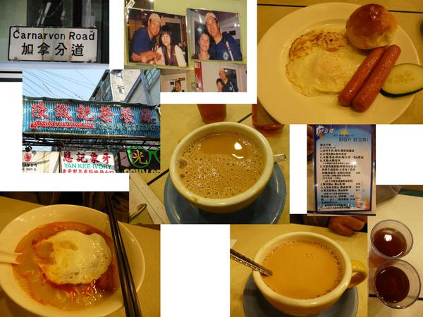 陳誠記茶餐廳~好好味~