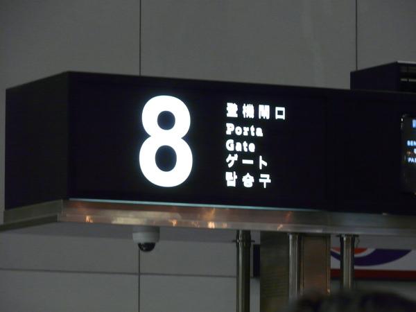 澳門機場8號入匝口~要肥家囉~