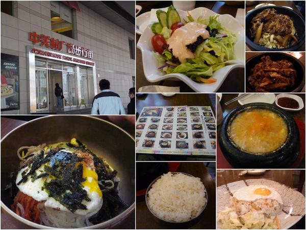 Day6_中餐..來到中關村購物中心吃韓式餐~