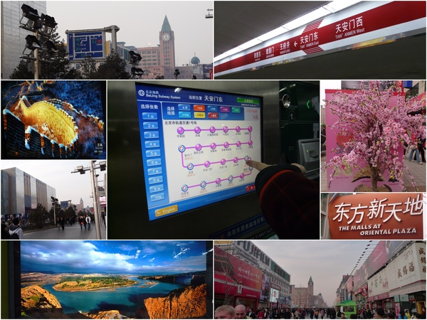 Day7_來北京第一次搭地鐵呢~