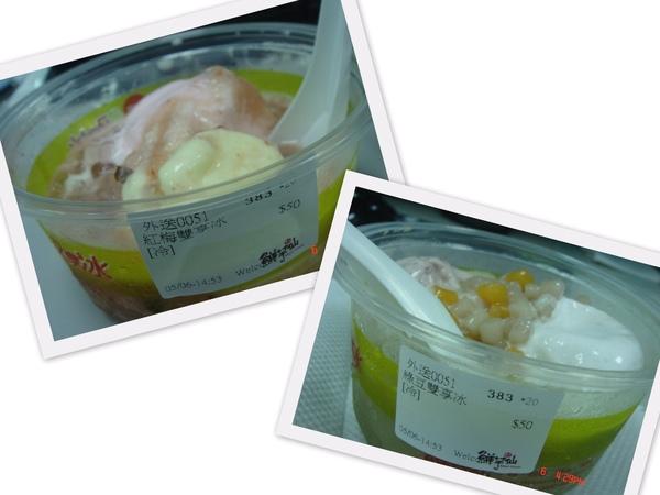 鮮芋仙新商品~真的不錯吃唷~~
