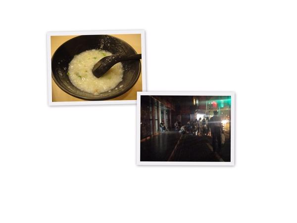 永和豆漿內的皮蛋瘦肉粥..及..超有趣街景~