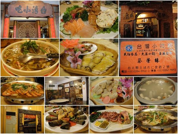 20100109碩研所_台灣小吃謝師宴