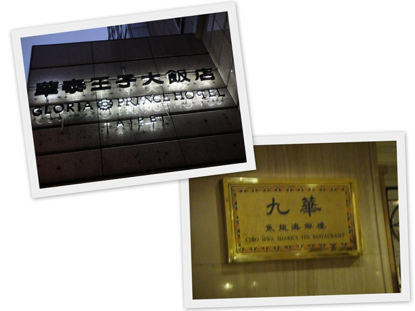 華泰王子飯店