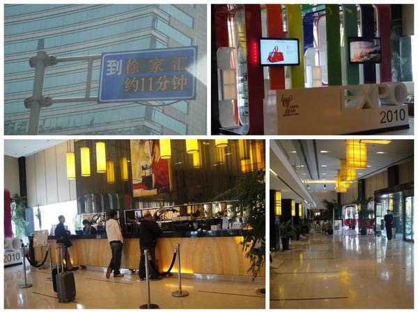 上海徐匯瑞峰酒店~~~大廳~