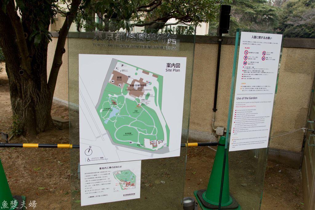 庭園 東京 美術館 都