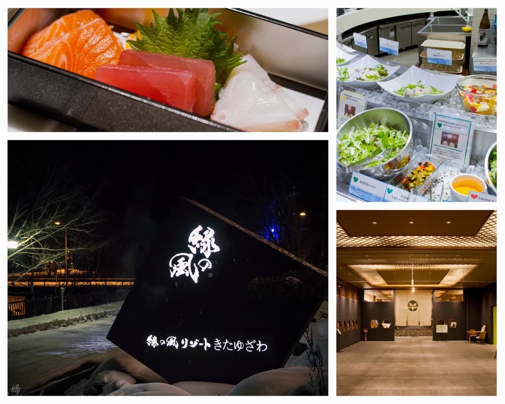 [住宿] 北海道 綠之風渡假村 早上牛排晚上泡湯