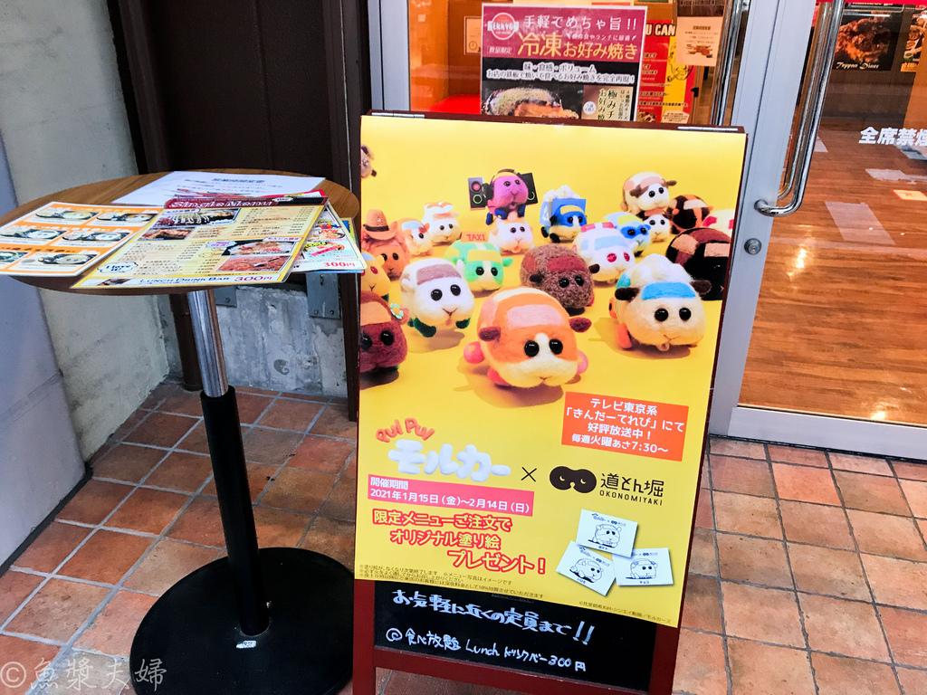 [食記] 東京 熱狂道頓堀 PUI天竺鼠車車聯名活動