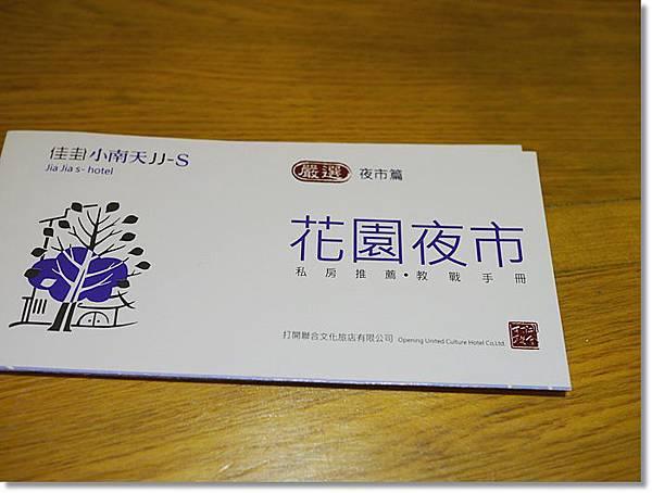 台南台南 044