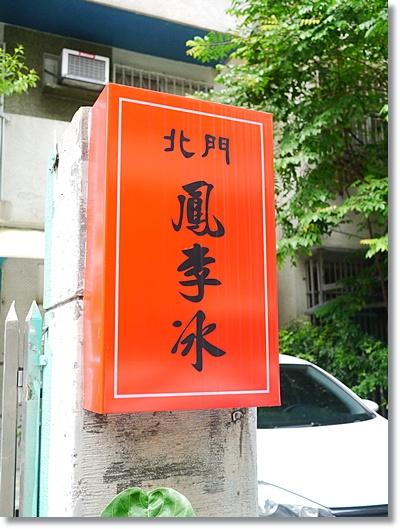 台南23 122