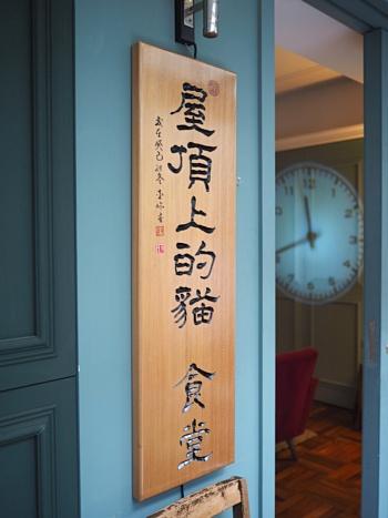 台南貓食堂 027.JPG