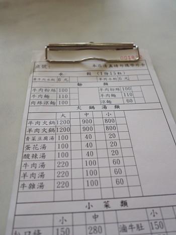 台南9 119.JPG