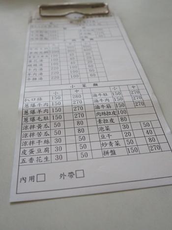 台南9 120.JPG