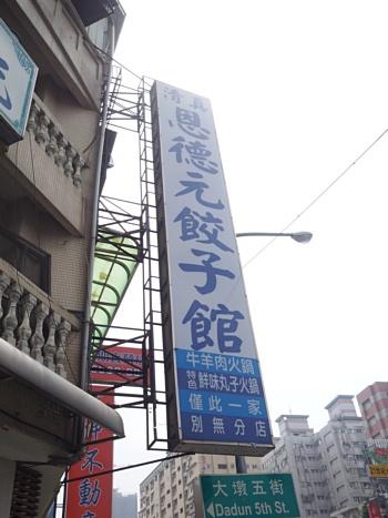 台南9 147.JPG
