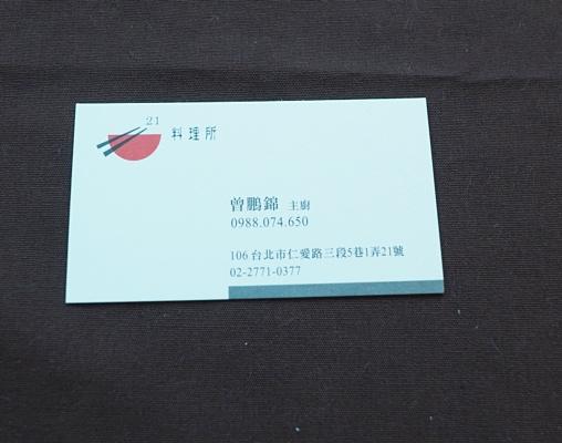台南P9180045.JPG