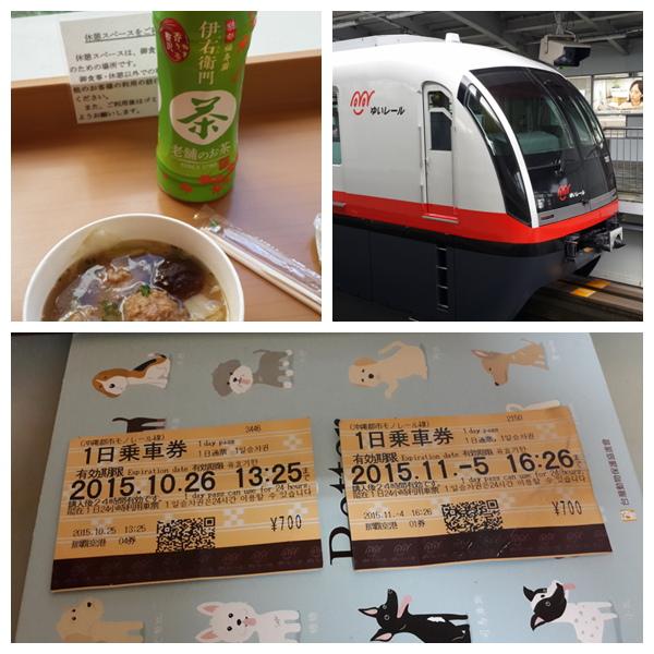 2015/10/25-11/5沖繩,北海道,東京12日遊 @ jungle999的部落格 :: 痞客邦