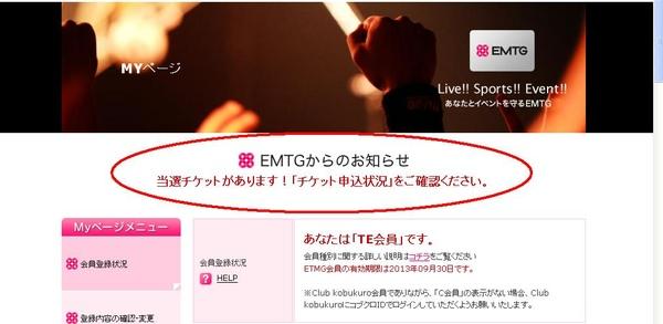 EMTG歌謠祭2008FES當選.JPG