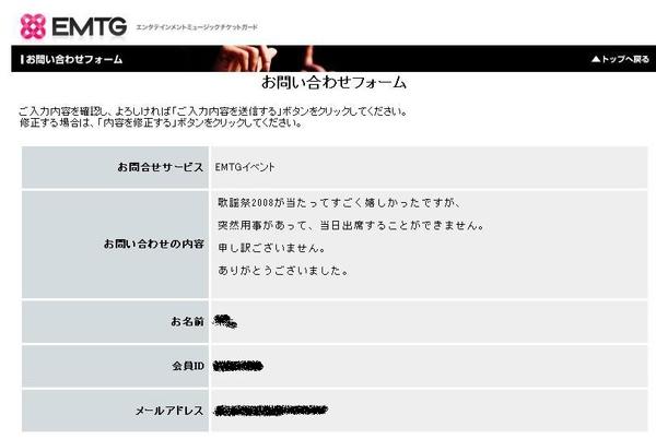 EMTG歌謠祭2008FES當選資格放棄信1.JPG