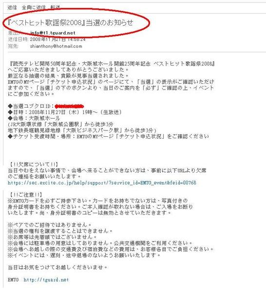 EMTG歌謠祭2008FES資格當選1.JPG