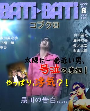 BATIBATI-1.jpg