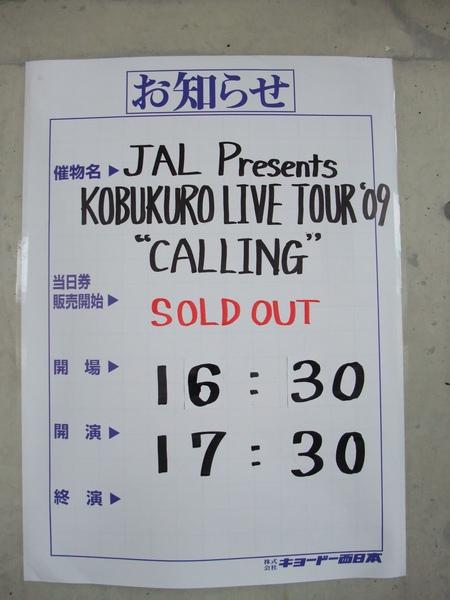 非會員票券的販售時間告知海報