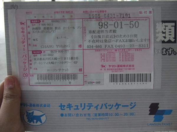 票券的信封!!