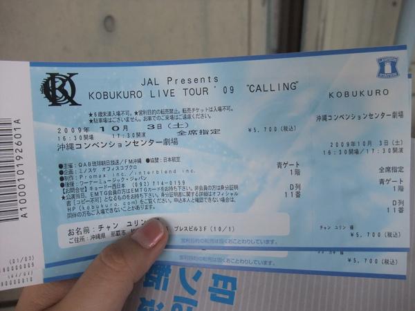 藍色的會員票!!!!!
