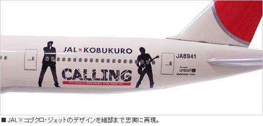 JALコブクロ模型1.jpg