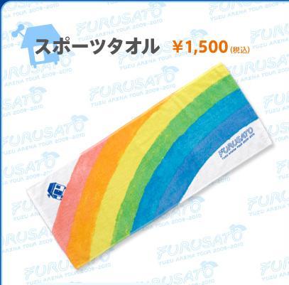 FURUSATO運動毛巾.JPG
