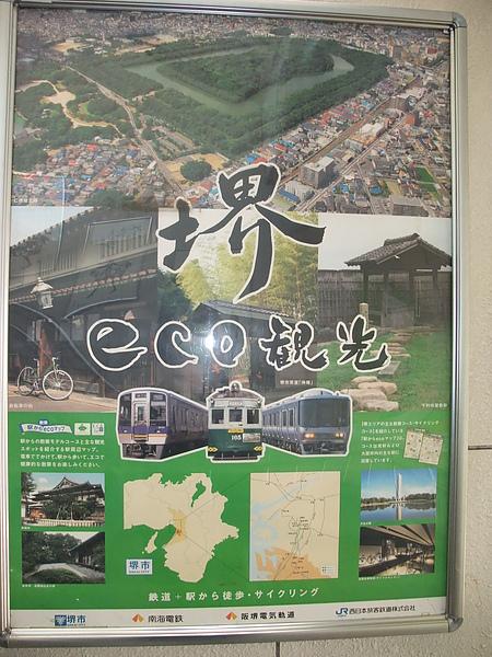 堺市的觀光行程