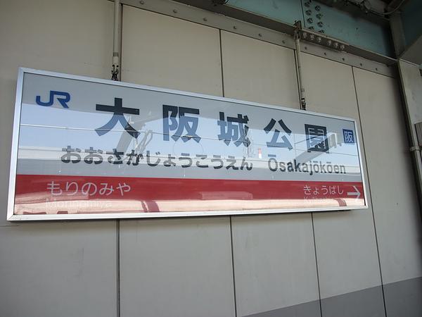 下一個是大阪城公園!!