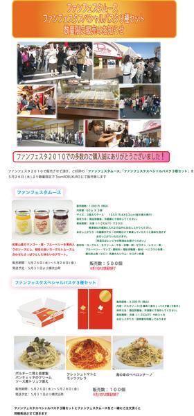 fanfestaムース.jpg