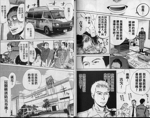 橫兵海上救難基地.jpg