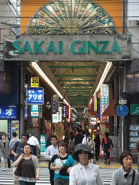 堺 銀座商店街