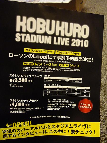 演唱會周邊販賣的消息