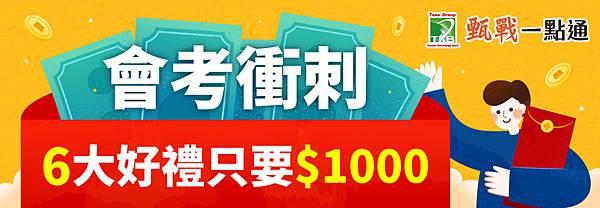 210416-會考總複習超值禮包banner-1100x380.jpg