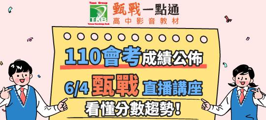 會考蘋果報紙&官網Banner(540X244)