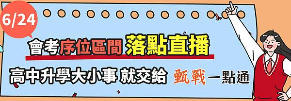 會考蘋果報紙_官網Banner(序位區間)(1100X380)