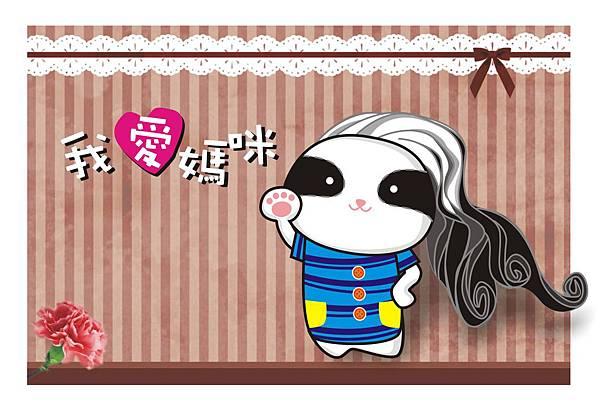 小熊貓-1