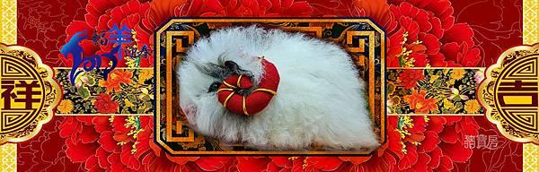 痞客邦-版頭-羊年