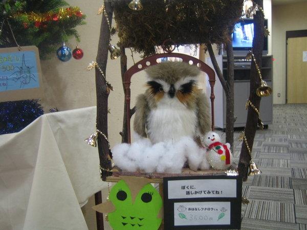 支笏湖遊客中心裡的貓頭鷹