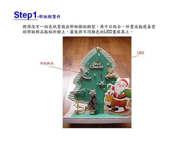 紅外線閃爍耶誕樹STEP1
