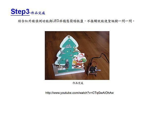 紅外線閃爍耶誕樹STEP3