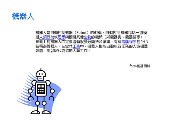 Fresnel Lens設計機器人-1